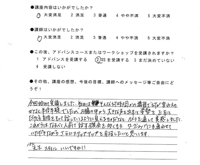 あがり症克服講座を受講した M.Mさん 40代女性/大阪