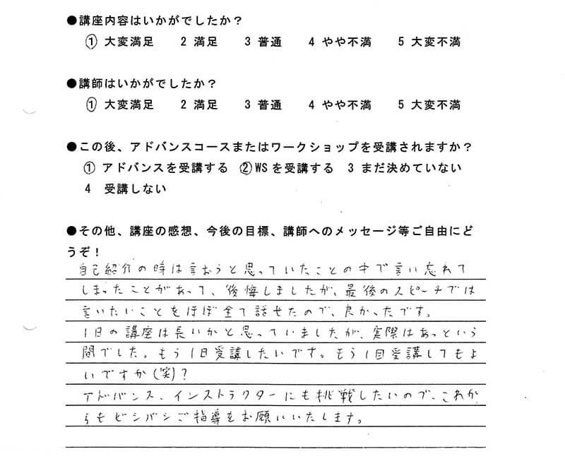 あがり症克服講座を受講した T.Mさん 30代男性/東京/会社員
