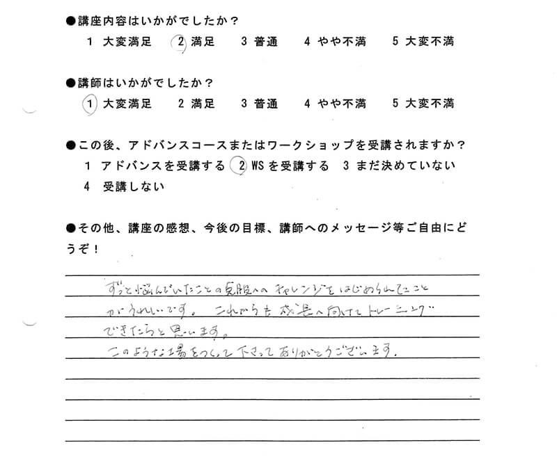 あがり症克服講座を受講した O.Mさん 30代女性/長野/サロン経営