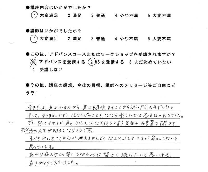 あがり症克服講座を受講した H.Mさん 30代女性/千葉