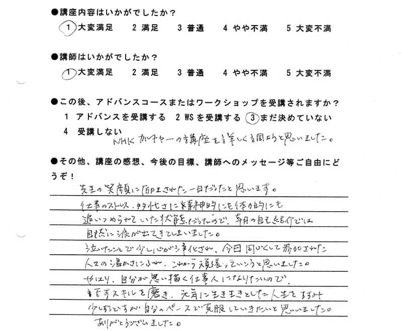 あがり症克服講座を受講した I.Kさん 40代女性/愛知県/会社員
