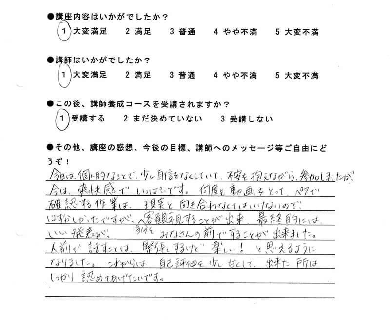 あがり症克服講座を受講した I.Rさん 30代女性/静岡/主婦