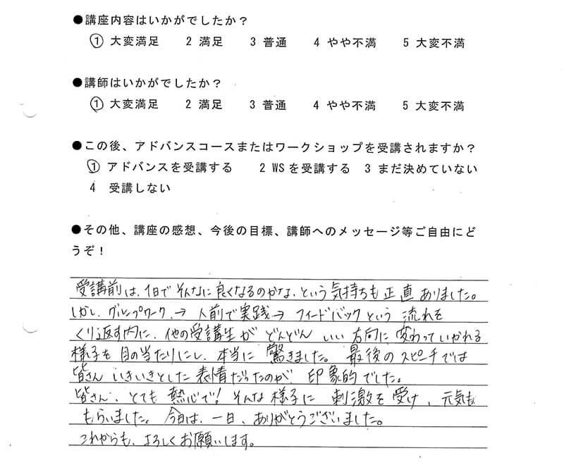 あがり症克服講座を受講した I.Rさん 30代女性/東京/主婦