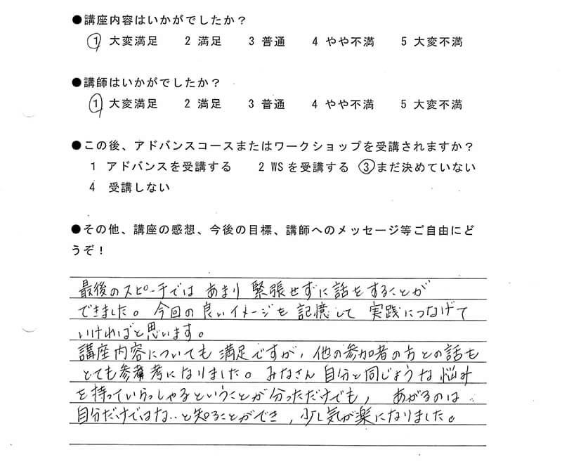 あがり症克服講座を受講した M.Mさん 40代女性/東京/会社員