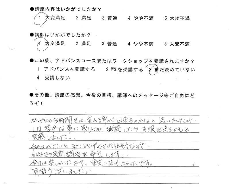 あがり症克服講座を受講した N.Jさん 40代女性/宮城/会社員