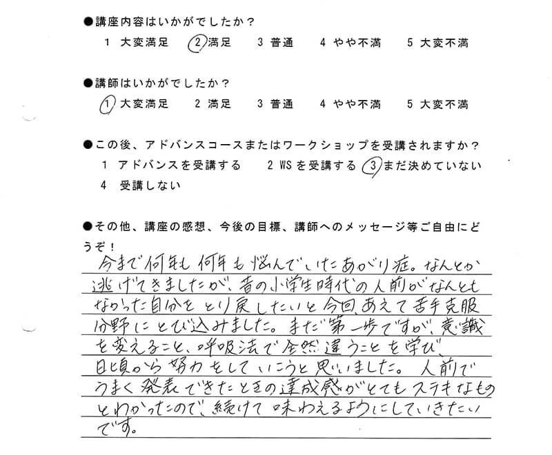 あがり症克服講座を受講した F.Aさん 30代女性/愛媛