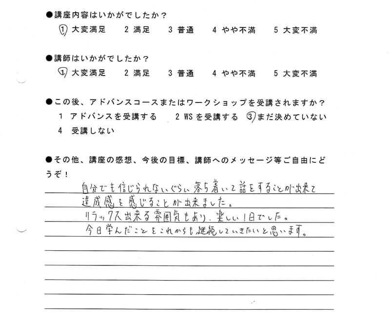 あがり症克服講座を受講した O.Hさん 30代男性/岐阜