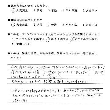 あがり症克服講座を受講した U.Aさん 30代女性/東京