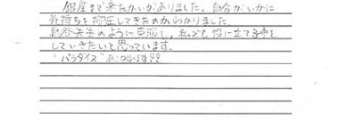 小川 薫さんアンケート