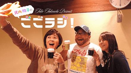 NHKラジオ第1「武内陶子のごごラジ!」出演時の写真