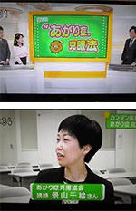 NHK「ほっとイブニング」出演時の写真