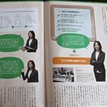 日経BP社「日経ビジネスアソシエ」