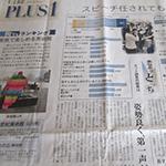 日経PLUS1