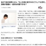 Yahoo!ニュース(オトナンサー)