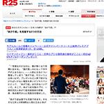 リクルート×Yahoo! JAPANのフリーマガジン「R25」