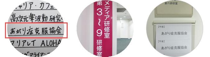 大阪校までの行き方2