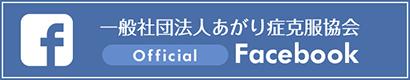 一般社団法人あがり症克服協会公式facebook