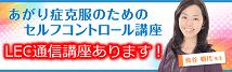 LEC東京リーガルマインドあがり症克服のためのセルフコントロール講座