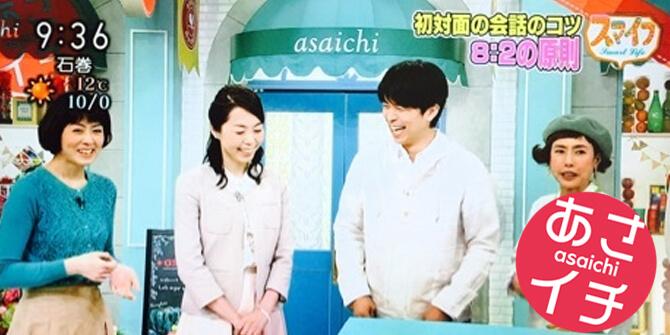 NHK「あさイチ」で紹介した「初対面の会話2つのポイント」