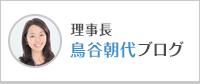 理事長 鳥谷朝代ブログ
