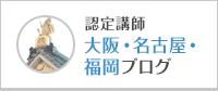 認定講師 大阪・名古屋・ 福岡ブログ