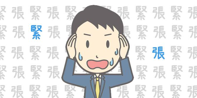 メンタリストDaiGoさんもあがり症だった!DaiGoさんが実践する緊張解消法とは?