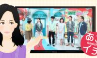 NHK「あさイチ」で紹介した「あがらない自己紹介3つのポイント」