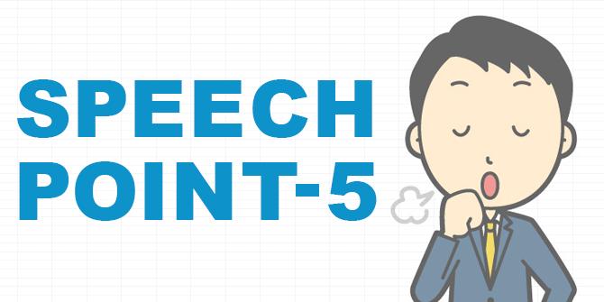 自己紹介を制する者はスピーチを制す!「絶対避けられないスピーチ」自己紹介5つのポイント