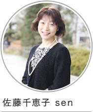佐藤千恵子