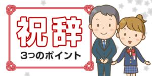 PTA会長さん必見!入学式・卒業式での挨拶3つのポイント